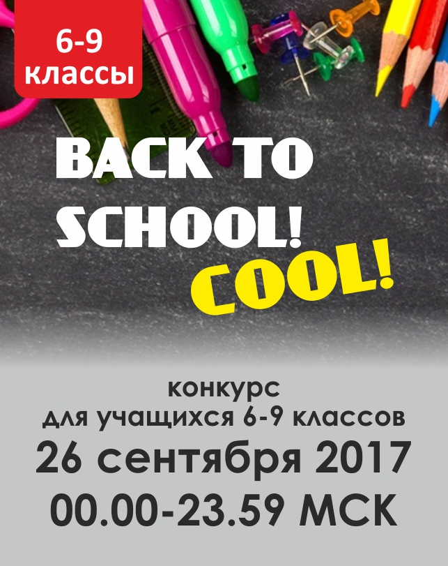 Back to school! Cool! (6-9 классы)