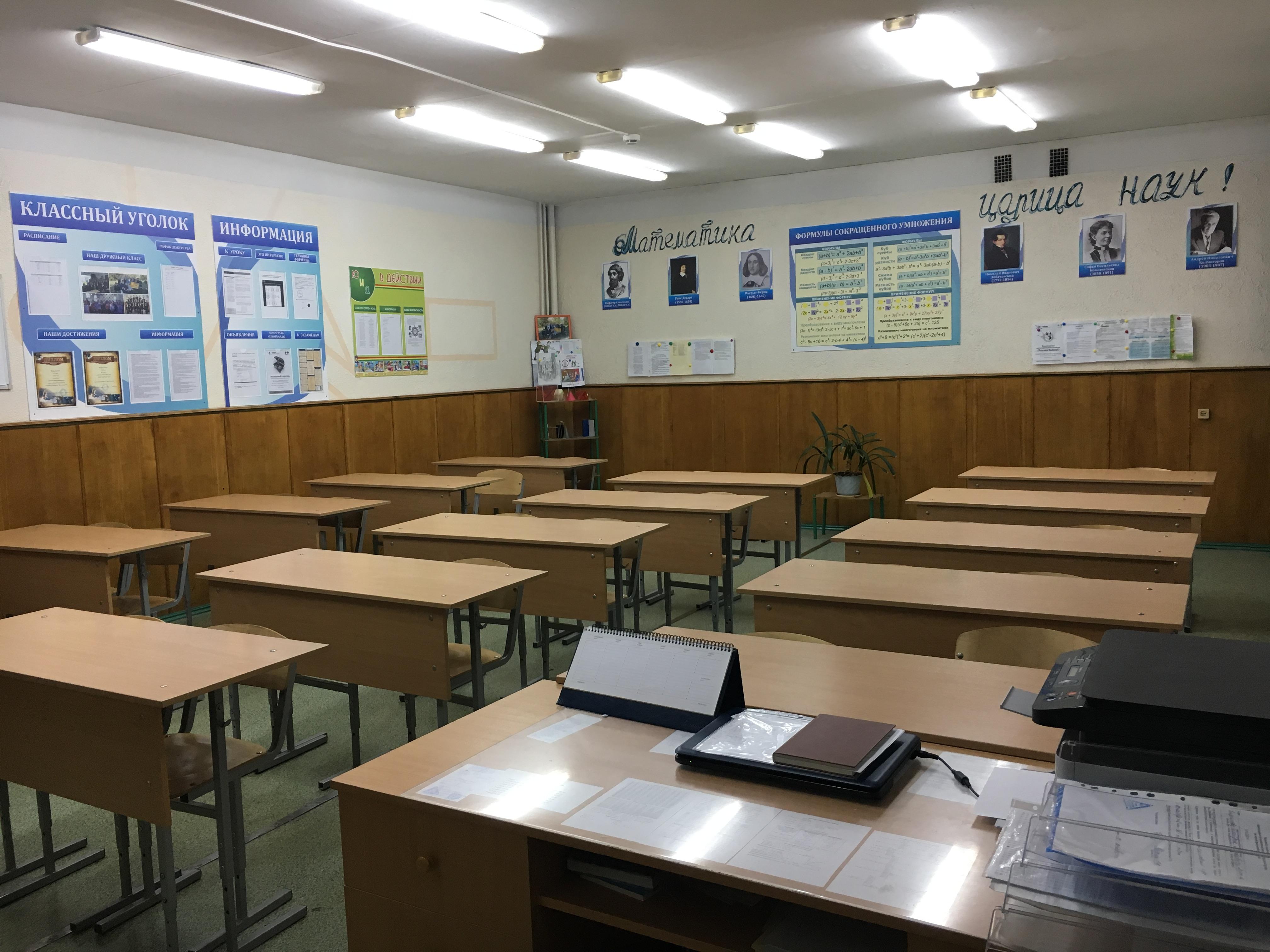 картинки как оформить кабинет математики мне поверишь