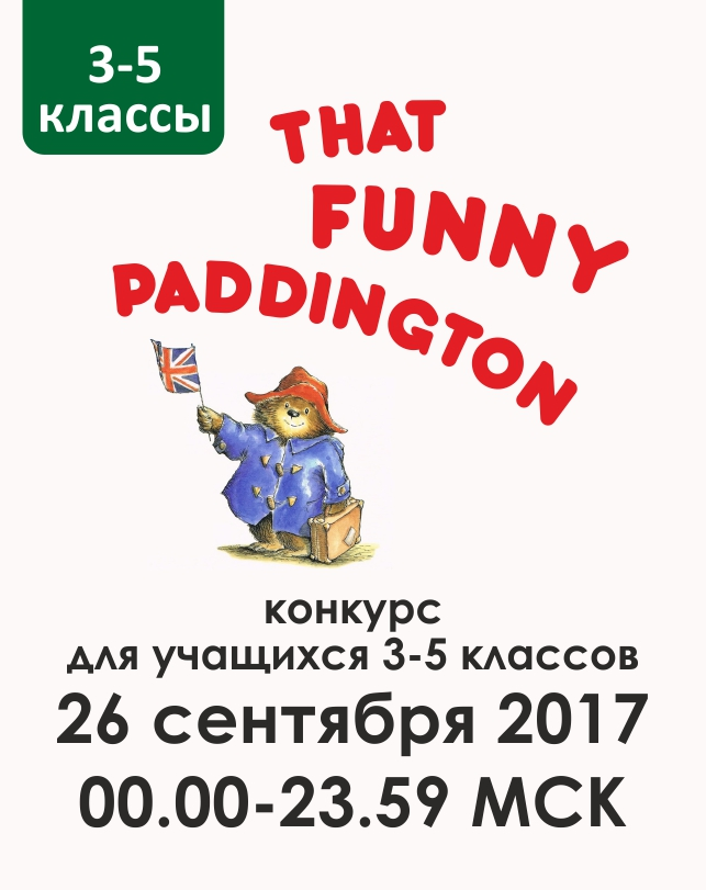 That funny Paddington (3-5 классы)