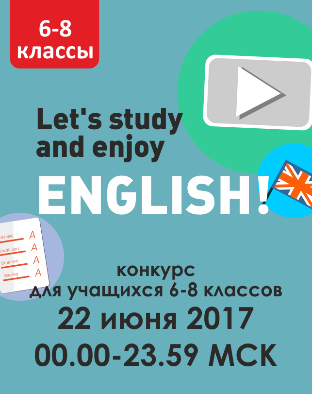Let's study and enjoy English (6-8 классы)